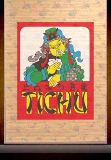 Tichu iPhoneアプリ