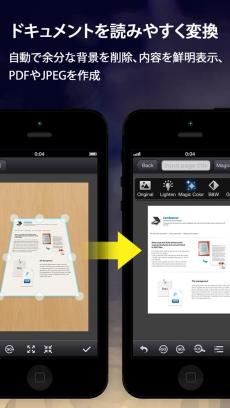 CamScanner|文書スキャン & ファックス iPhoneアプリ