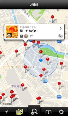 TeePee Guide - Japan Dining & Travel iPhoneアプリ