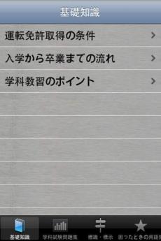 運転免許1000題 iPhoneアプリ