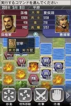 三國志 TOUCH Plus iPhoneアプリ