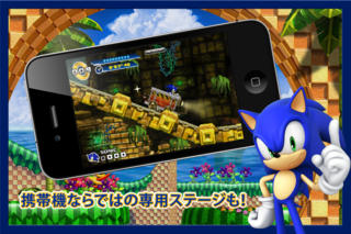 ソニック・ザ・ヘッジホッグ4 エピソードⅠ iPhoneアプリ