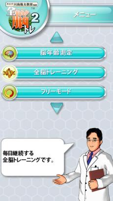 全脳トレ2 -東北大学川島隆太教授監修- iPhoneアプリ