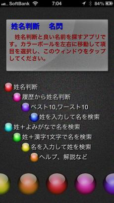 姓名判断名閃 iPhoneアプリ