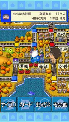 桃太郎電鉄JAPAN+ iPhoneアプリ