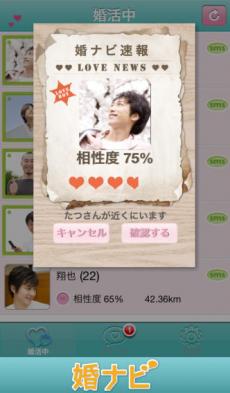婚ナビ 〜登録・利用無料!日本に真面目で楽しい婚活を!婚ナビは運命の出会いを提供します〜 iPhoneアプリ