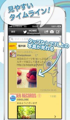 ついっぷる iPhoneアプリ