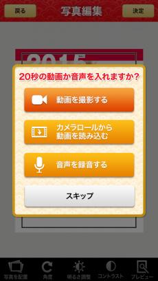 らくらく年賀 iPhoneアプリ