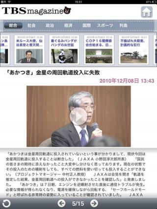 TBSニュース - テレビ動画で見るニュースアプリ iPadアプリ