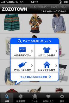 ファッション通販 ZOZOTOWN iPhoneアプリ