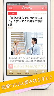 Peachy 女性向け総合ニュース コスメ~恋愛~ダイエット情報 iPhoneアプリ