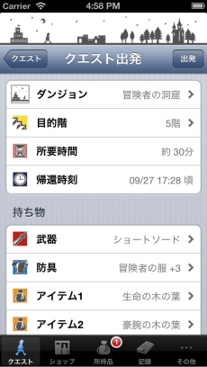 ゆけ!勇者 iPhoneアプリ