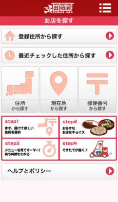 出前館 iPhoneアプリ