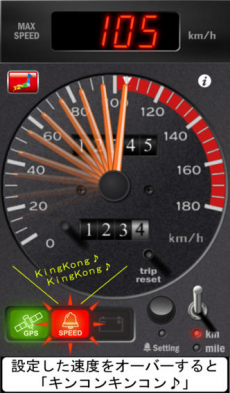 DriveMate KingKong iPhoneアプリ