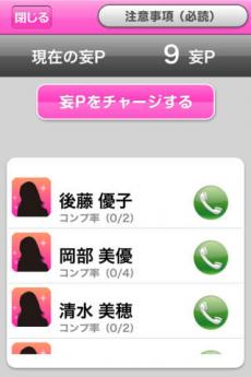 妄想電話 iPhoneアプリ