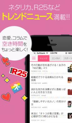 Yahoo!ニュース iPhoneアプリ