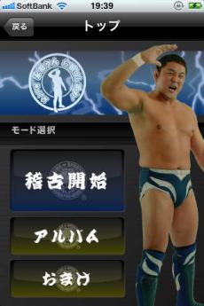 NJPW 永田さん お願いします! iPhoneアプリ