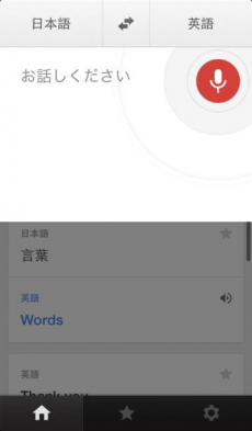 Google 翻訳 iPhoneアプリ