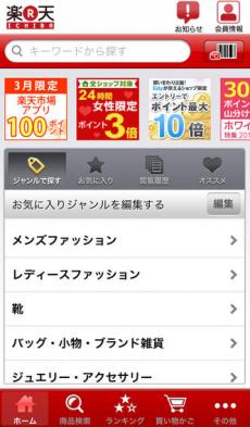 楽天市場 iPhoneアプリ