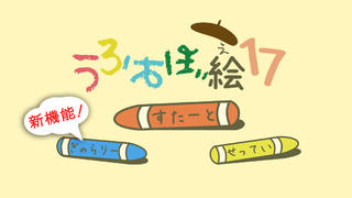 うろおぼ絵17 iPhoneアプリ