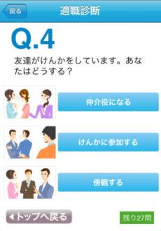 適職ラボ〜適職から進路発見〜powerd by アクセス進学 iPhoneアプリ