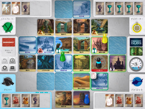 Forbidden Island iPadアプリ