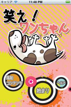 笑え!ワンちゃん iPhoneアプリ