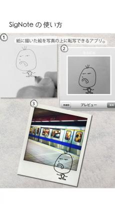 SigNote 手描き写真にアイディア無限大! iPhoneアプリ