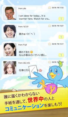 メッセージバード-ヒマつぶしチャットや友達作りの通話アプリ iPhoneアプリ