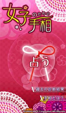 女子のための手相 Premium iPhoneアプリ