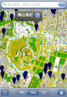 今昔散歩 iPhoneアプリ