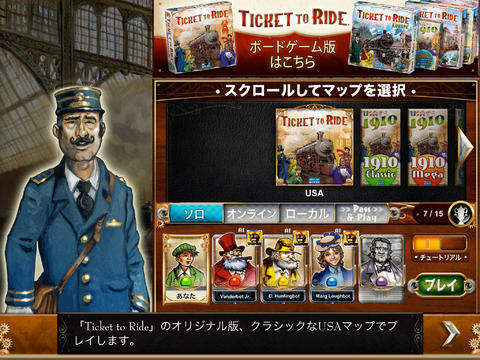 Ticket to Ride - Train Game iPadアプリ