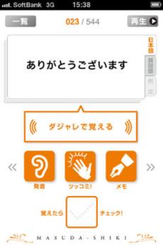 ますだ式 ダジャレで覚える韓国語 iPhoneアプリ