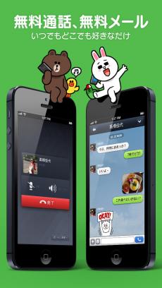 LINE iPhoneアプリ