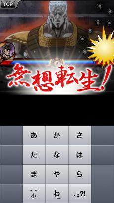 北斗の拳フリック奥義 百裂拳 iPhoneアプリ