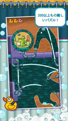 スワンピーのお風呂パニック! iPhoneアプリ
