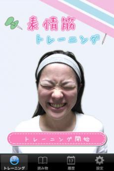 表情筋トレーニング&小顔ケア iPhoneアプリ