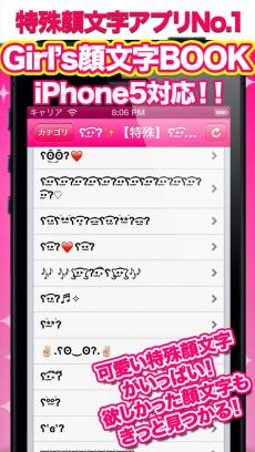 Girl's顔文字BOOK 【人気のハートデコ機能で今の気持ちを表現!顔文字アプリ!種類が豊富で全て無料】 iPhoneアプリ