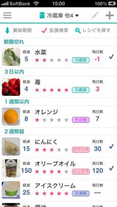 レシピde冷蔵庫 iPhoneアプリ