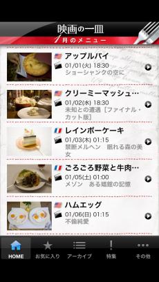 映画の一皿 iPhoneアプリ