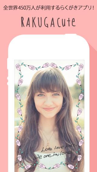 楽画cute -Rakugacute- iPhoneアプリ