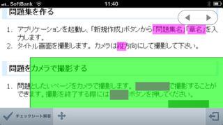 自分でつくる問題集 iPhoneアプリ