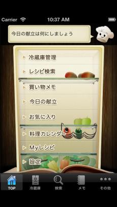 冷蔵庫食材を賢く使える無料の料理アプリ~メモ、カレンダー、キッチンタイマー、レシピブックマーク、今日の献立作成といった料理便利機能がついた、内食グルメのためのアプリ~ iPhoneアプリ