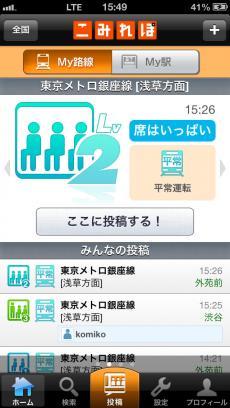 こみれぽ by NAVITIME - 電車の「混んでる!」をみんなでレポート! iPhoneアプリ