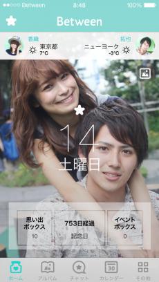Between(ビトウィーン)-カップル専用アプリで楽しい恋 iPhoneアプリ