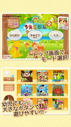 子供絵本アプリ タッチ!うごくうたえほん+ iPhoneアプリ