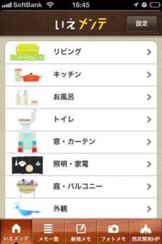いえメンテ iPhoneアプリ