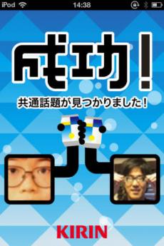 カンパイトーク!<共通話題サーチ> iPhoneアプリ