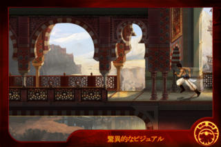 Prince of Persia® Classic iPhoneアプリ
