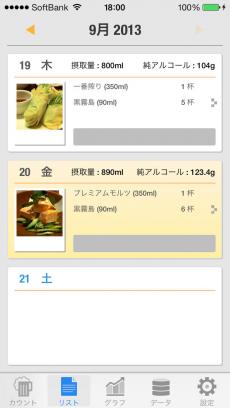 お酒ノート - 晩酌の記録管理 iPhoneアプリ